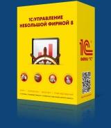 Сколько стоит программа 1с бухгалтерия 8.3 версия в украине